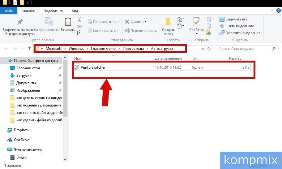 avtozagruzka_v_Windows_10_instrukciya_s_foto-3.jpg