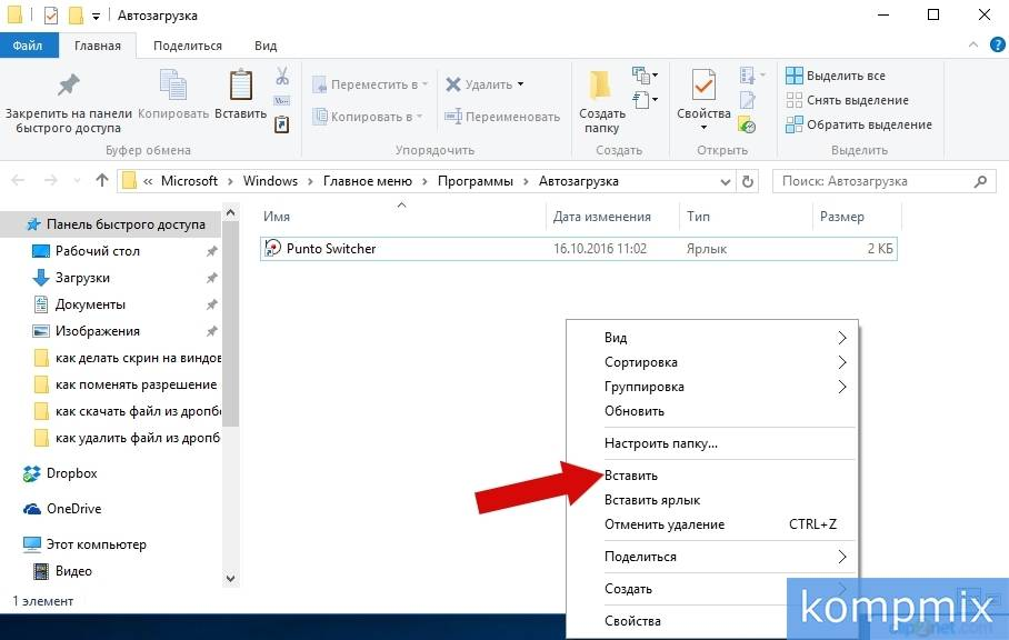 avtozagruzka_v_Windows_10_instrukciya_s_foto-5.jpg