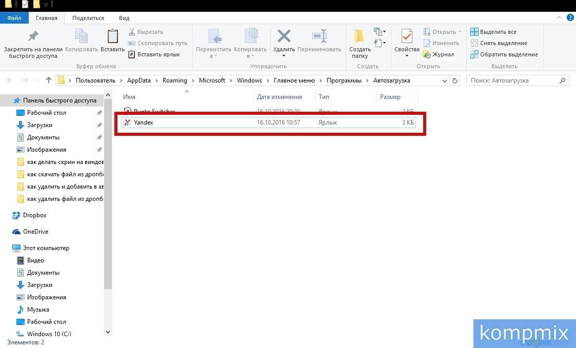 avtozagruzka_v_Windows_10_instrukciya_s_foto-6.jpg