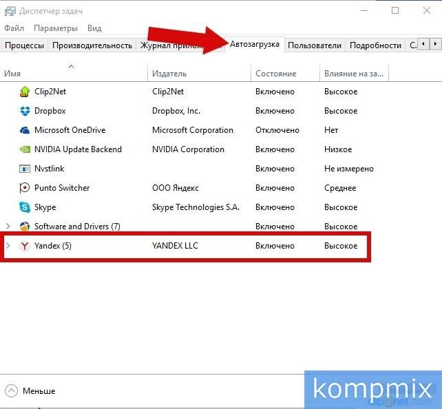 avtozagruzka_v_Windows_10_instrukciya_s_foto-8.jpg