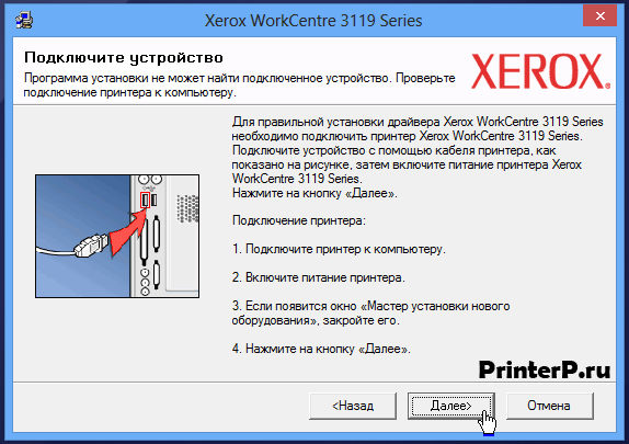 xerox-workcentre-3119-5.png