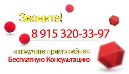 Получить консультацию по установке Windows по тел. 8 915 320-33-97