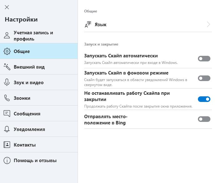 kak-otklyuchit-avtozagruzku-skype-windows-10.png
