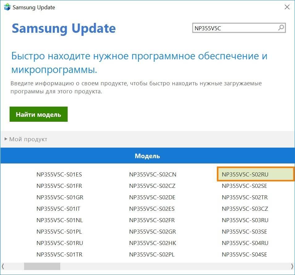 Как скачать и установить программу Settings для ноутбука Samsung
