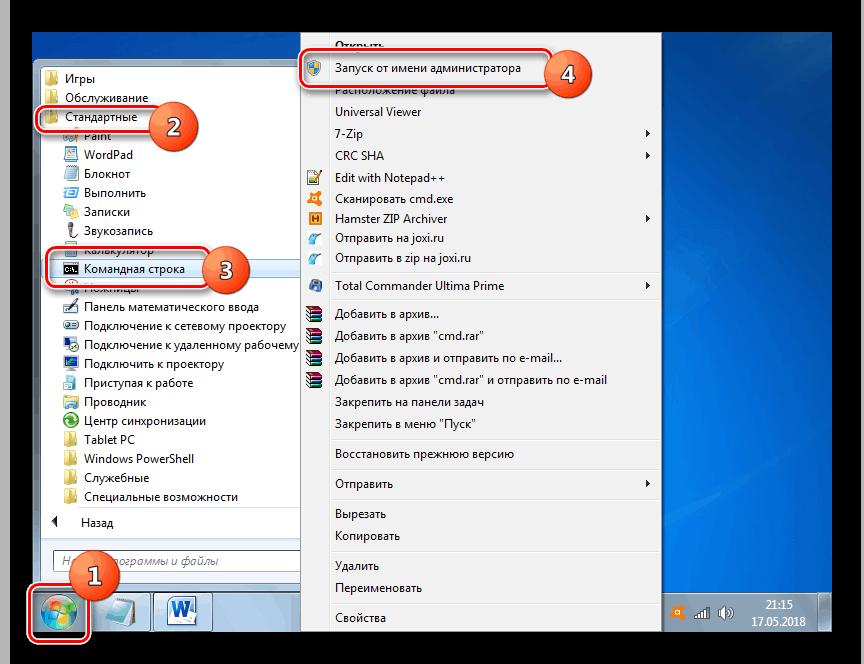 Zapusk-Komandnoy-stroki-ot-imeni-administratora-cherez-menyu-Pusk-v-Windows-7.png