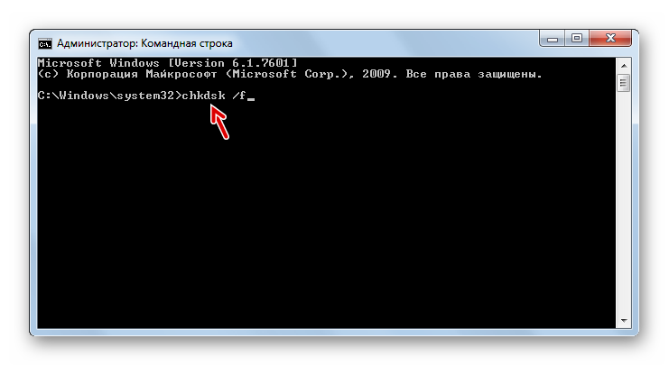 Zapusk-Zapusk-proverki-diska-na-oshibki-utilitoy-chkdsk-v-Komandnoy-stroke-v-Windows-7.png