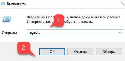 открываем редактор реестра windows 10