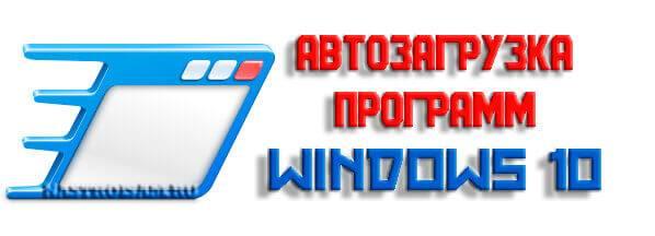 autorun-programms-windows-10.jpg