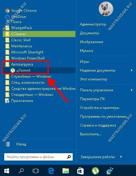 start-menu-autozagruzka-1.jpg