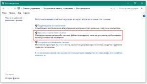 Vosstanovlenie-sistemy-300x171.jpg