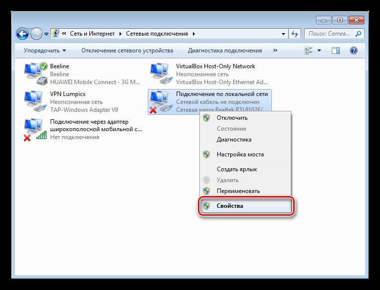 Perehod-k-svoystvam-setevogo-podklyucheniya-v-Windows-7.png