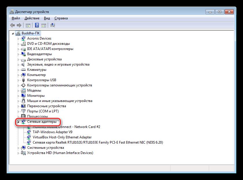 Razdel-Setevyie-adapteryi-v-Dispetchere-ustroystv-Windows-7.png