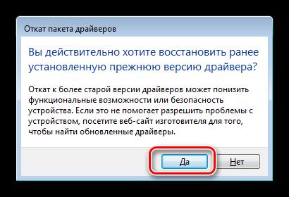 Podtverzhdenie-otkata-paketa-drayverov-setevogo-ustroystva-v-Windows-7.png