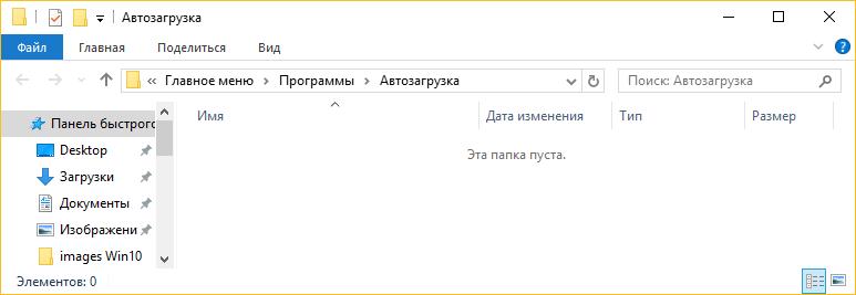 papka-avtozagruzka-v-windows-10.png