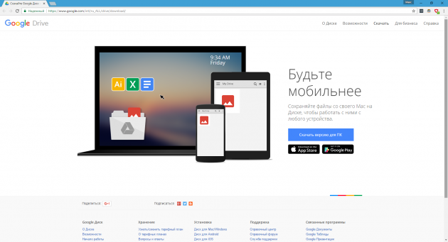 google-drive_1484898484-630x341.png