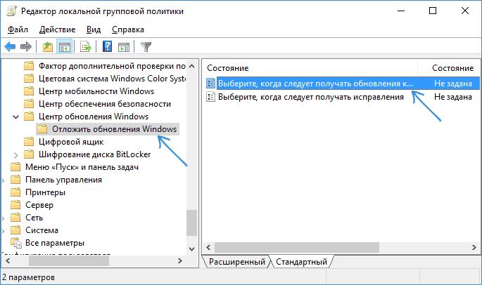 Параметры обновлений Windows 10 в редакторе локальной групповой политики