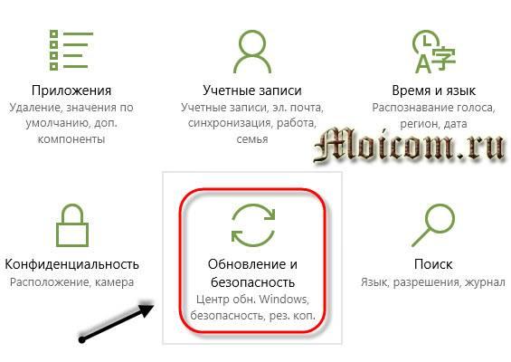 Kak-otklyuchit-obnovlenie-Windows-10-tsentr-obnovlenij-obnovlenie-i-bezopasnost.jpg
