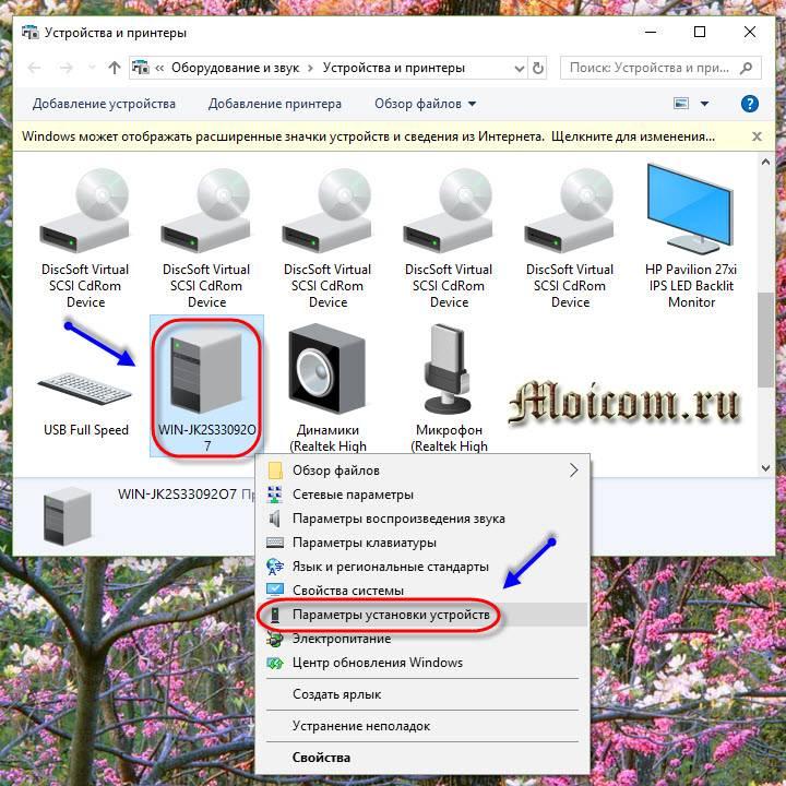 Kak-otklyuchit-obnovlenie-Windows-10-parametry-ustanovki-ustrojstv-vyberite-nuzhnoe.jpg