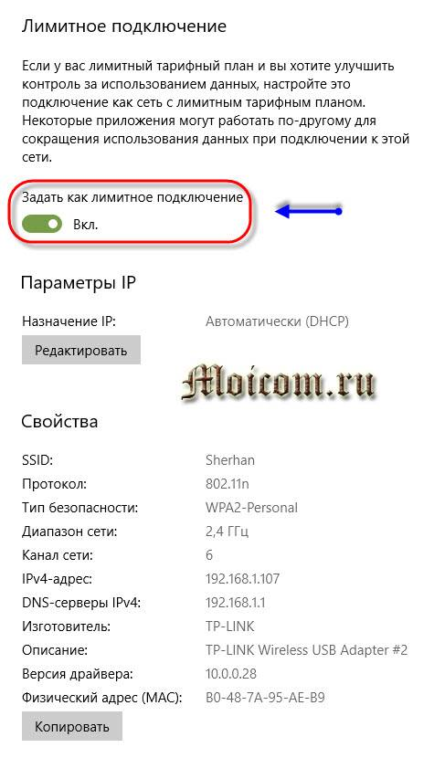 Kak-otklyuchit-obnovlenie-Windows-10-limitnoe-podklyuchenie-vklyucheno.jpg
