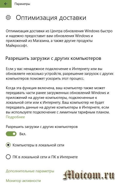 Kak-otklyuchit-obnovlenie-windows-10-optimizatsiya-dostavki-zagruzka-s-drugih-ustrojstv.jpg