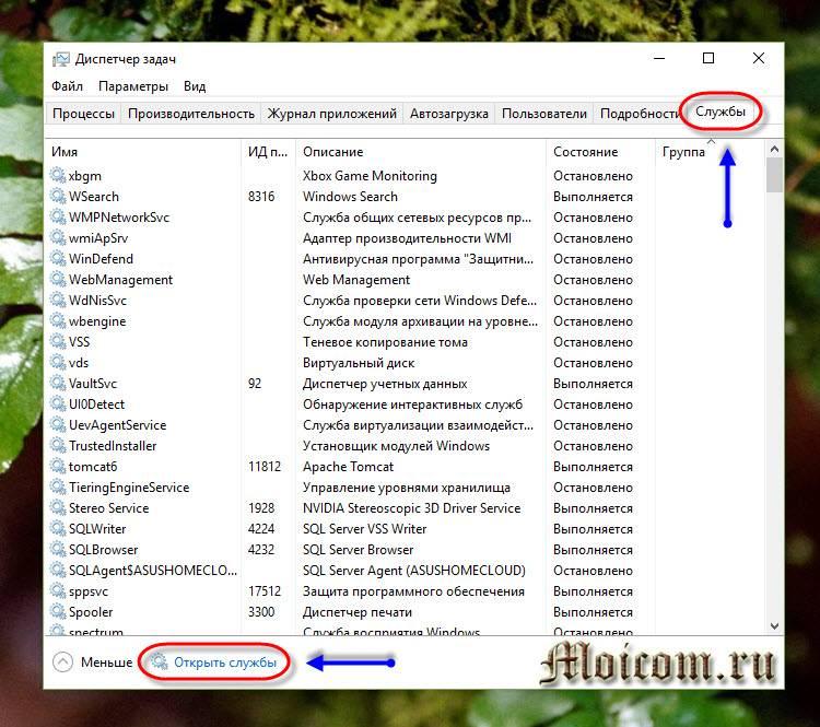 Kak-otklyuchit-obnovlenie-Windows-10-dispetcher-zadach-otkryvaem-sluzhby.jpg