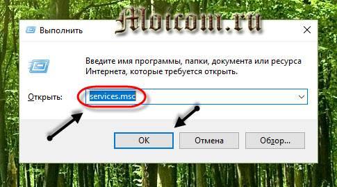 Kak-otklyuchit-obnovlenie-Windows-10-komanda-services.msc_.jpg