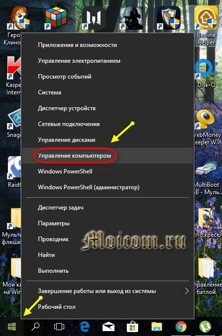 Kak-otklyuchit-obnovlenie-Windows-10-menyu-pusk-upravlenie-kompyuterom.jpg