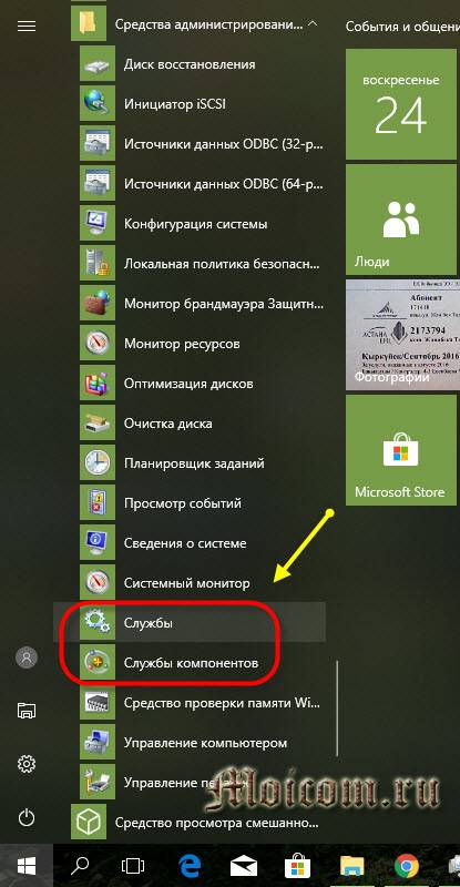 Kak-otklyuchit-obnovlenie-Windows-10-menyu-pusk-sluzhby-komponentov.jpg