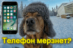 Telefon-merznet..png