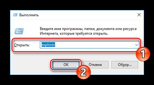 Zapustit-Provodnik-vruchnuyu-Windows-10.png