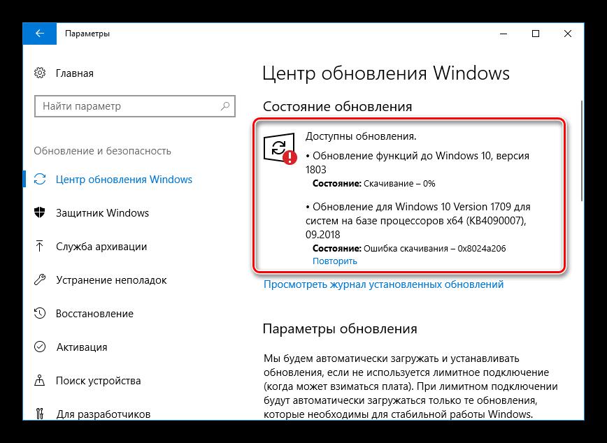 Proverit-nalichie-vazhnyih-obnovleniy-v-operatsionnoy-sisteme-Windows-10.png