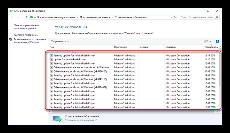 Udalit-obnovleniya-v-operatsionnoy-sisteme-Windows-10.png