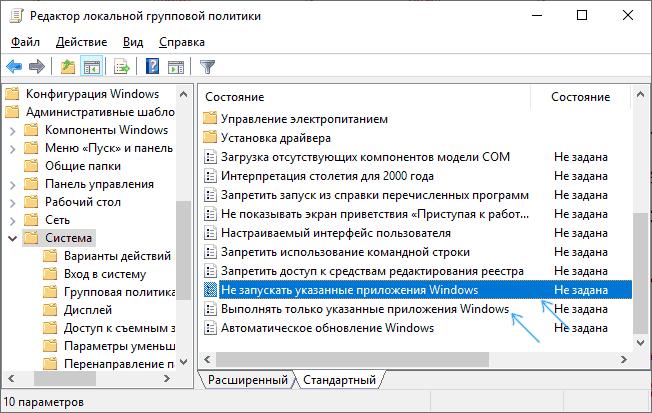block-run-programs-gpedit.png