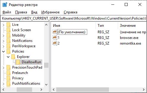 programs-locked-in-registry.png