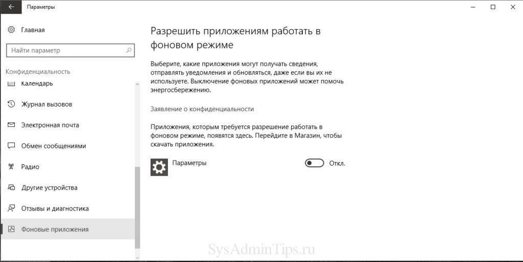 otklyuchenie-fonovyh-prilozhenij-1024x514.jpg