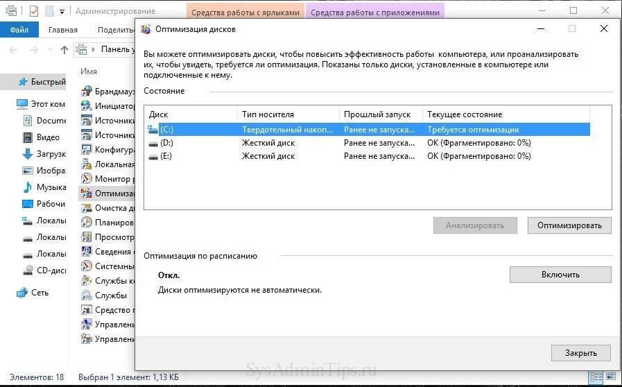 otklyuchenie-optimizatsii-diskov.jpg