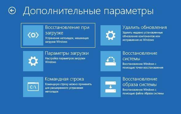 дополнительные-параметры-windows-10.jpg