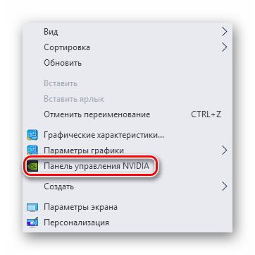 Zapusk-Paneli-upravleniya-NVIDIA-s-rabochego-stola-Windows-10.png