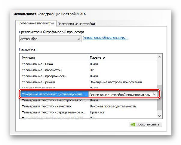 Rezhim-odnodispleynoy-proizvoditelnosti-v-parametrah-drayvera-NVIDIA.png