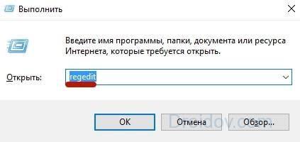 kak-otkryt-reestr-v-windows-10-instrukciya-1.jpg