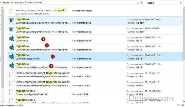 kak-otkryt-reestr-v-windows-10-instrukciya-5.jpg