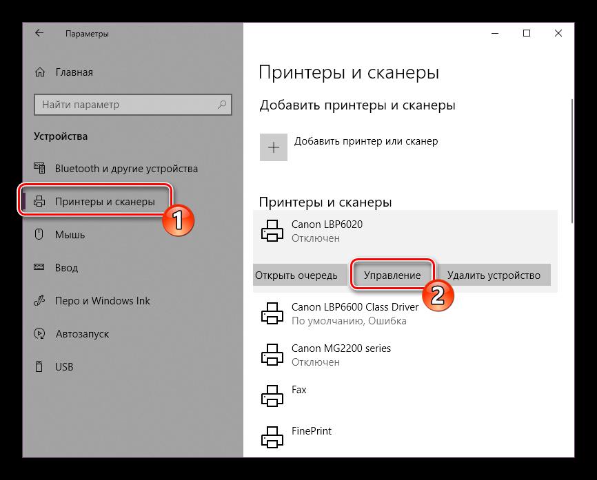 Pereyti-v-upravlenie-printerom-Windows-10.png