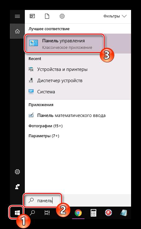 Otkryit-prilozhenie-Panel-upravleniya-v-Windows-10.png