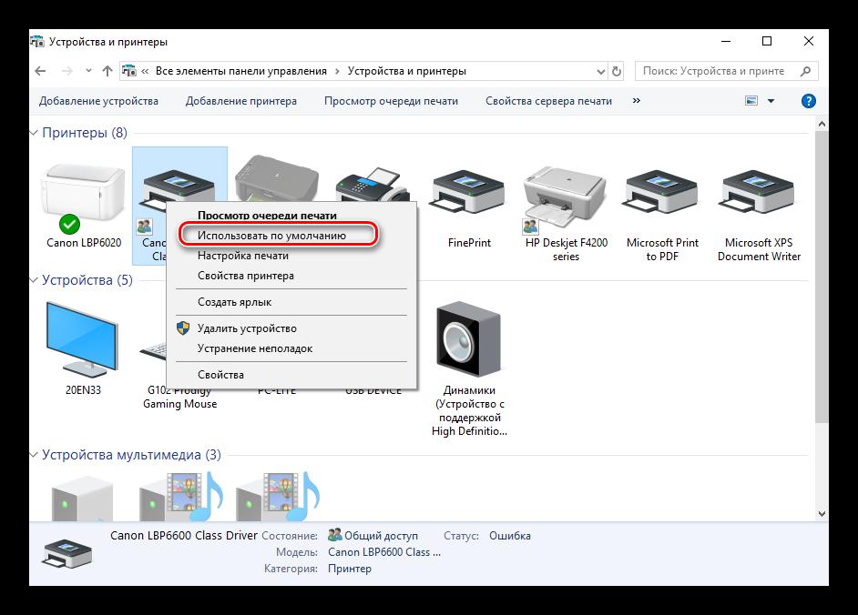 Naznachit-printer-po-umolchaniyu-cherez-panel-upravleniya-Windows-10.png