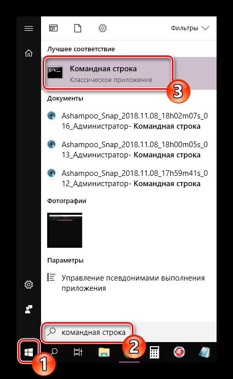 Otkryit-komandnuyu-stroku-v-operatsionnoy-sisteme-Windows-10.png