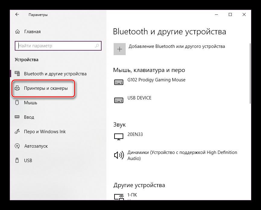 Pereyti-k-skaneram-i-printeram-Windows-10.png