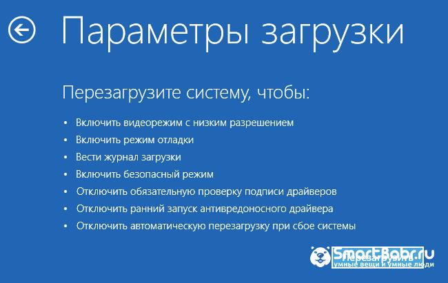 ne-zagruzhaetsya-WIndows-10-1.png