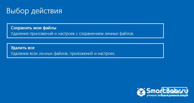 ne-zagruzhaetsya-WIndows-10-12.png