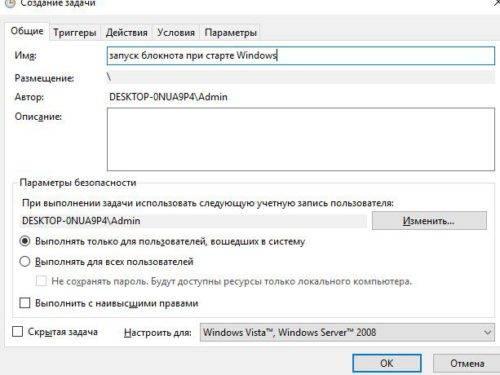 создаем задачу в планировщике заданий windows 10
