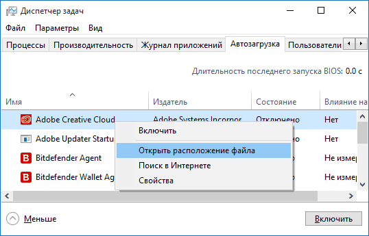 autorun-task-manager-windows-10.png